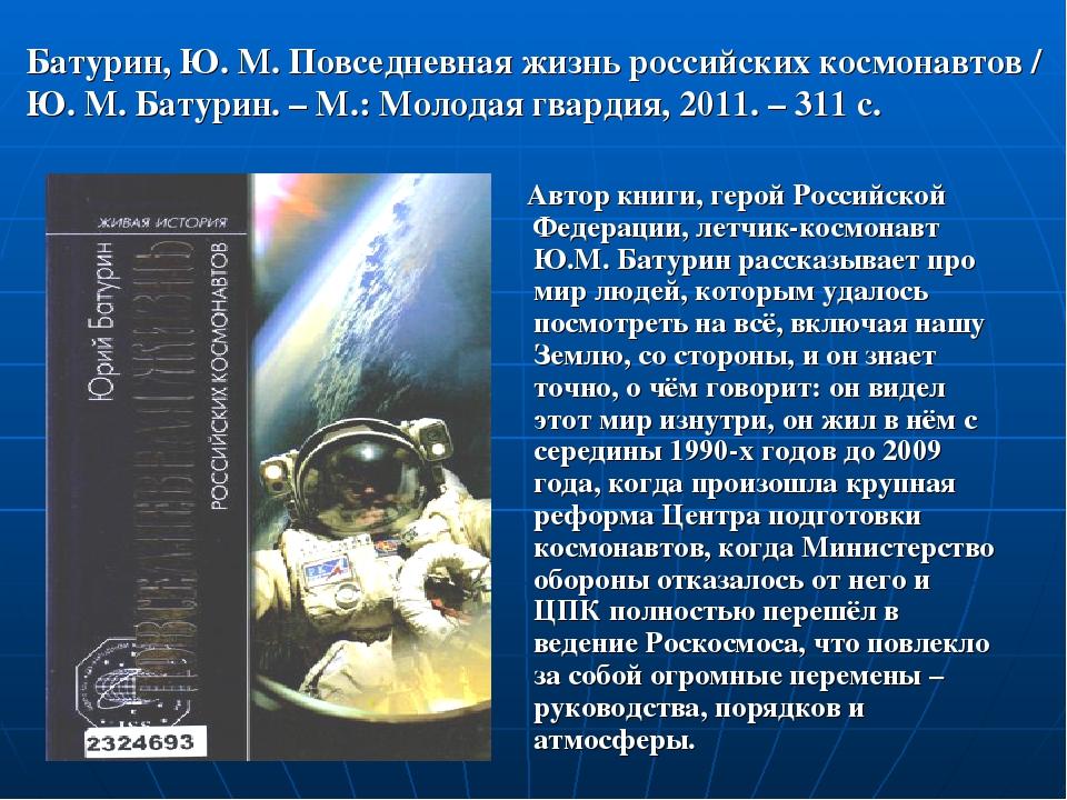 Батурин, Ю. М. Повседневная жизнь российских космонавтов / Ю. М. Батурин. – М...