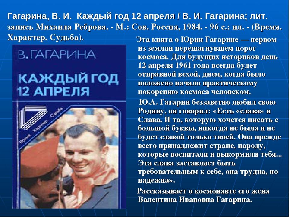 Гагарина, В. И. Каждый год 12 апреля / В. И. Гагарина; лит. запись Михаила Ре...