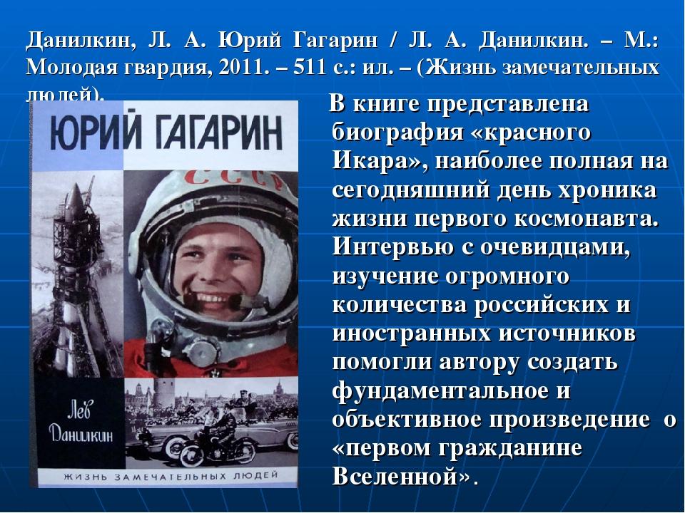 Данилкин, Л. А. Юрий Гагарин / Л. А. Данилкин. – М.: Молодая гвардия, 2011. –...
