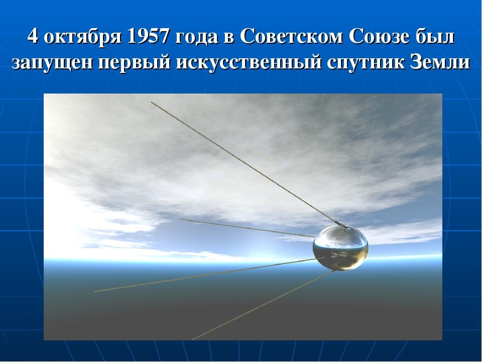 4 октября 1957 года в Советском Союзе был запущен первый искусственный спутни...