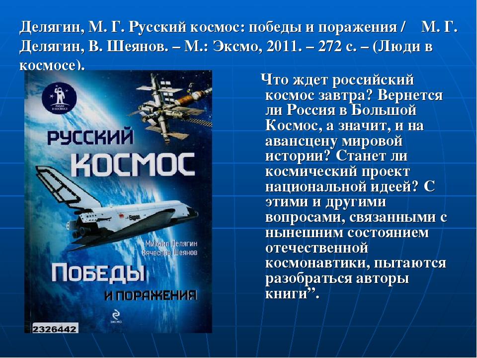Делягин, М. Г. Русский космос: победы и поражения / М. Г. Делягин, В. Шеянов....