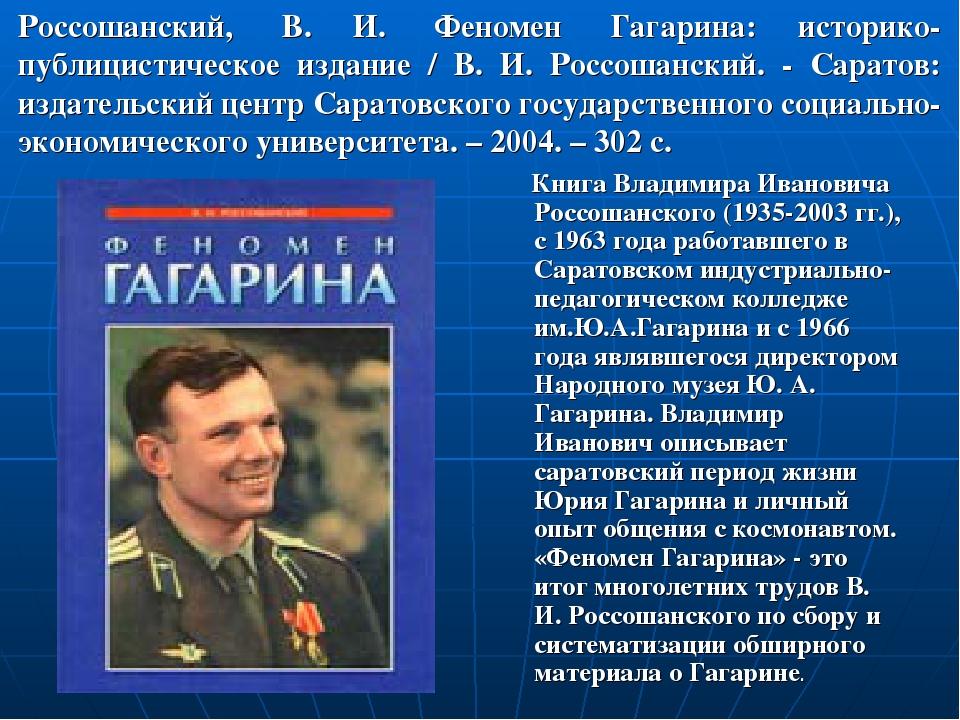 Россошанский, В. И. Феномен Гагарина: историко-публицистическое издание /...