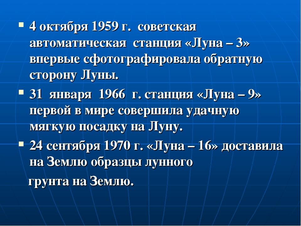 4 октября 1959 г. советская автоматическая станция «Луна – 3» впервые сфотог...