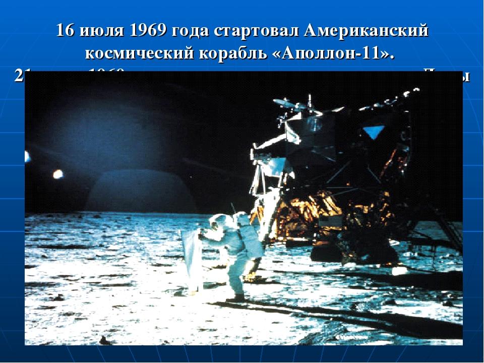 16 июля 1969 года стартовал Американский космический корабль «Аполлон-11». 21...