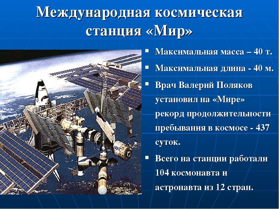 Международная космическая станция «Мир» Максимальная масса – 40 т. Максимальн...