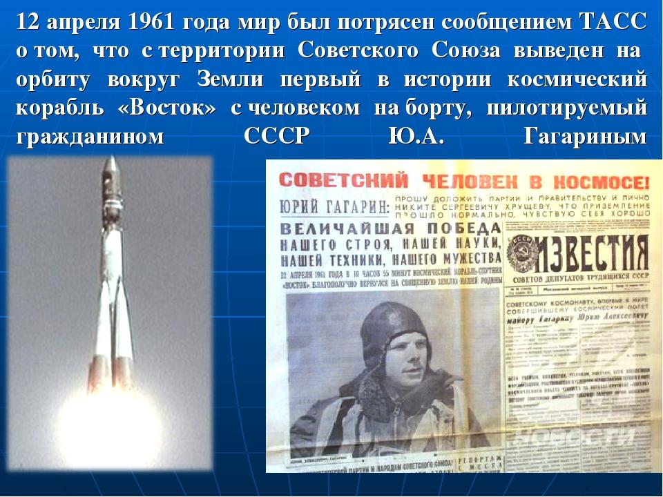 12апреля 1961 года мир был потрясен сообщением ТАСС отом, что стерритории...