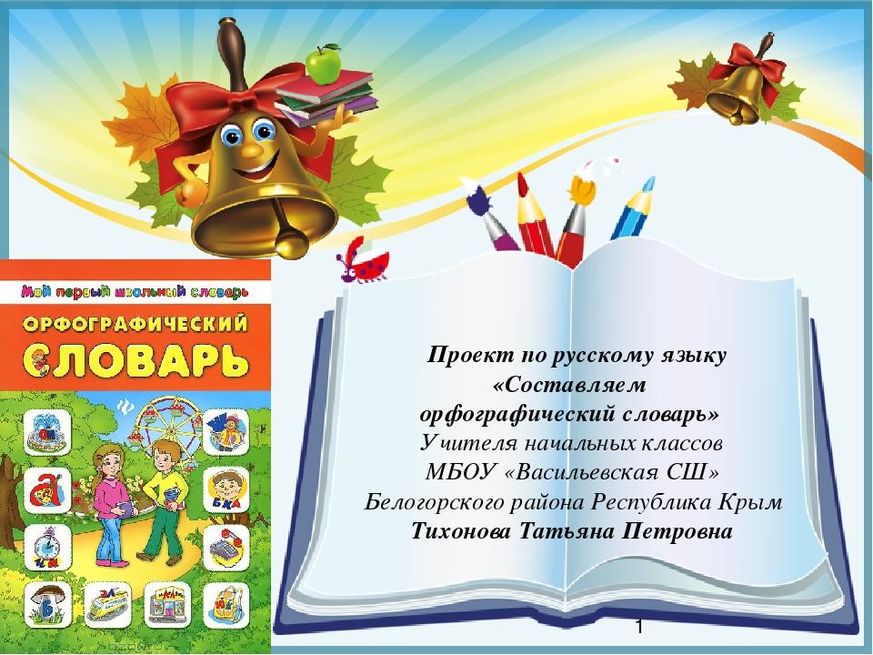 Орфографический словарь русского языка с ъ знаком