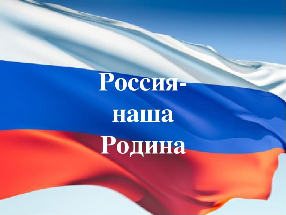наша россия картинки коллекцию