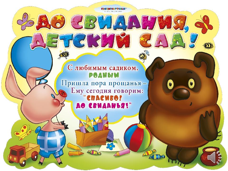 Открытка для, открытки для выпускников в детском саду