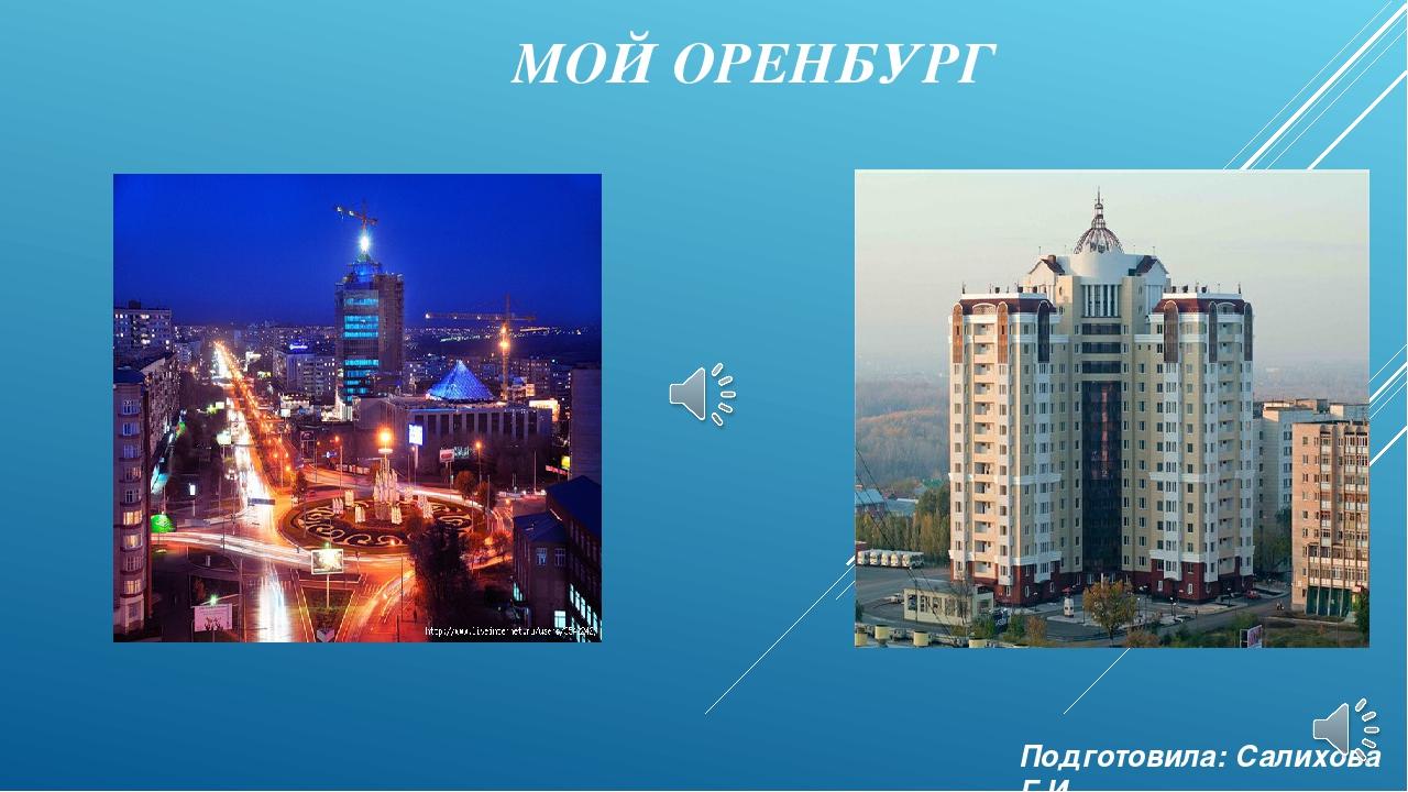 Любимый город оренбург реферат 4843