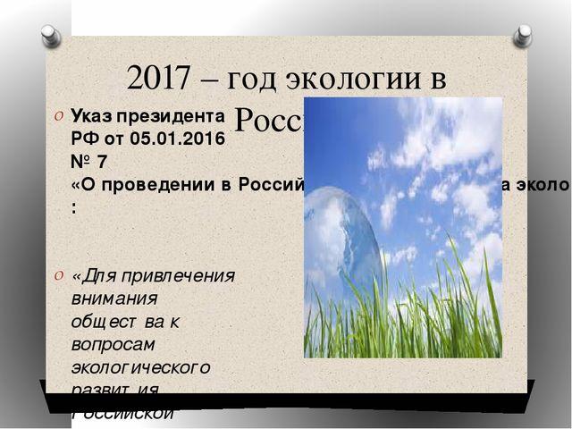 ekologiya-prezentatsii-smotret-onlayn-dlya-detey