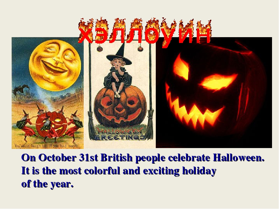informative essay history halloween Halloween has not always been about handing out candy and playing jokes on people in fact, halloween has changed in numerous ways over the years halloween first originated from a celtic fire festival called samhain, or summer's end, that represented the new year beginning on november 1.