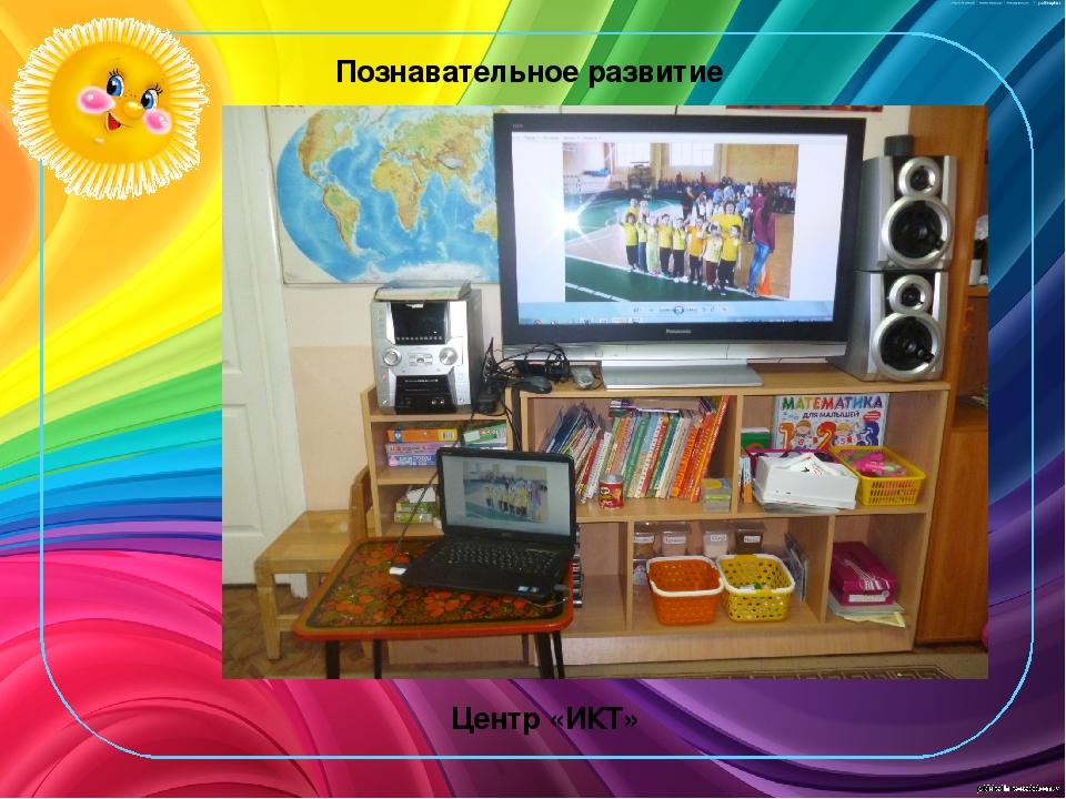 Познавательное развитие Центр «ИКТ»