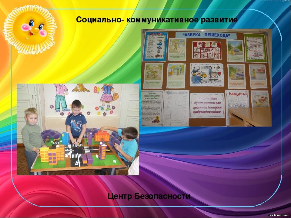 Социально- коммуникативное развитие Центр Безопасности