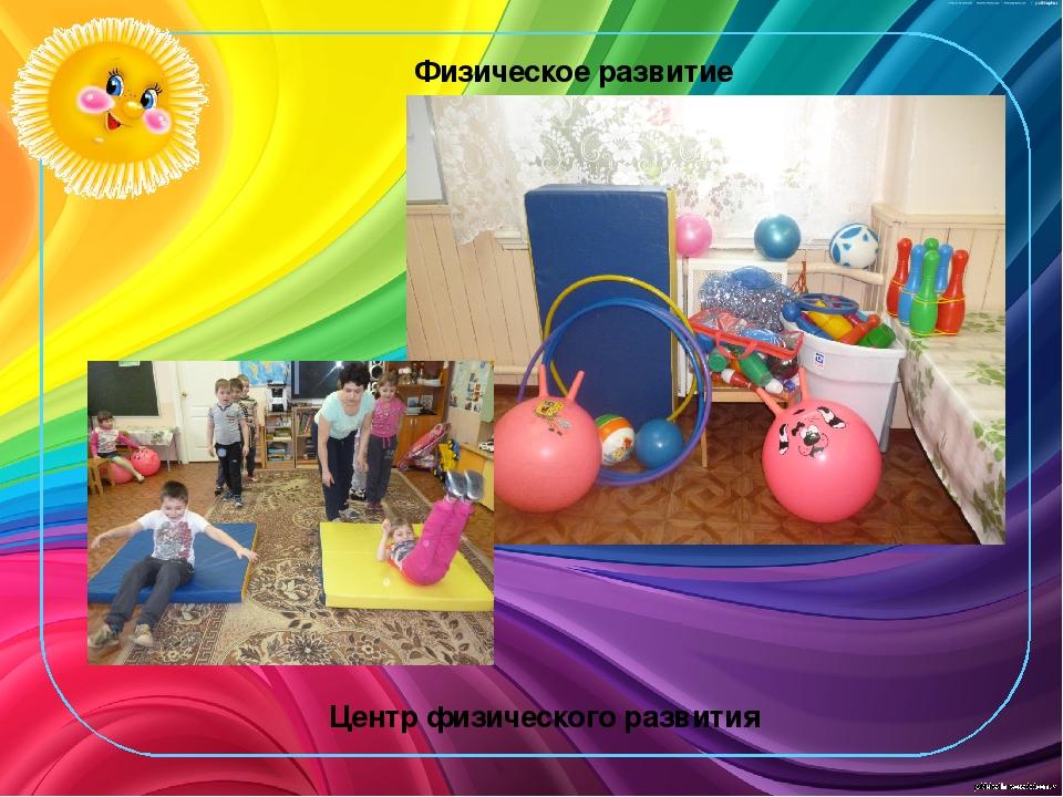 Физическое развитие Центр физического развития