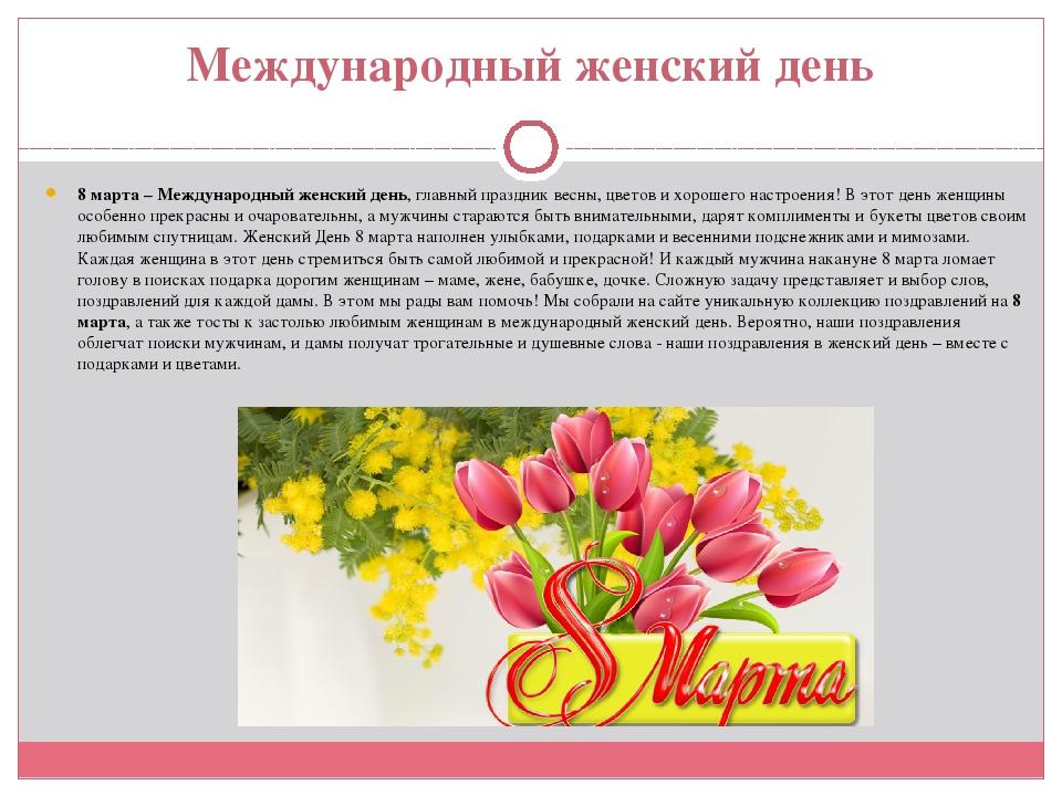 поздравление с 8 марта сочинение