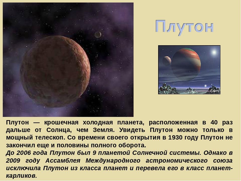 Дом, в котором находится плутон в гороскопе — это предполагаемая область потерь, кризисов, но также сфера перемен и трансформаций.
