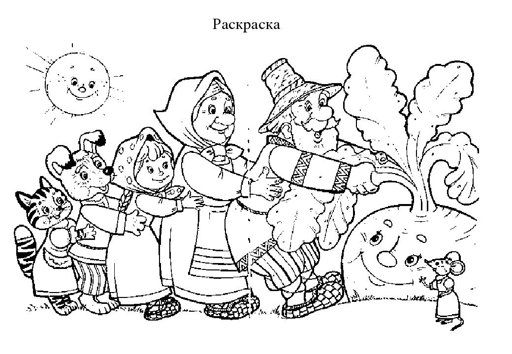 Иллюстрации к сказке репка картинки для детей раскраски