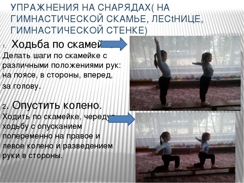 Упражнения на гимнастической скамейке для дошкольников