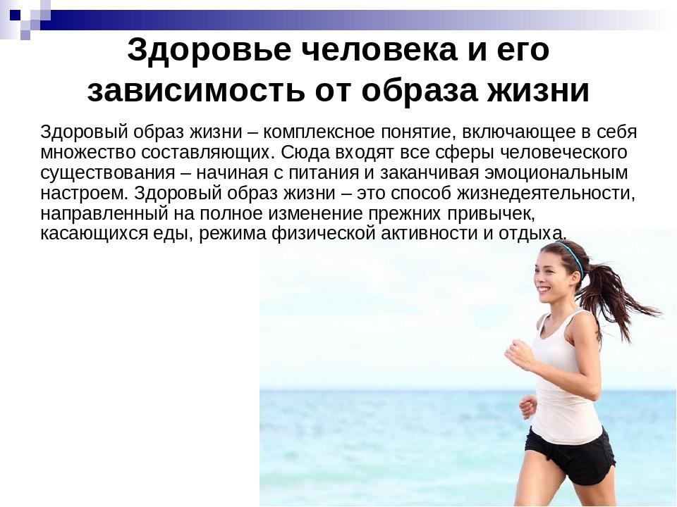 Здоровье человека и его зависимость от образа жизни Здоровый образ жизни – ко...