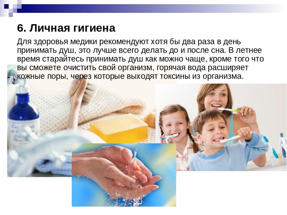 6. Личная гигиена Для здоровья медики рекомендуют хотя бы два раза в день при...