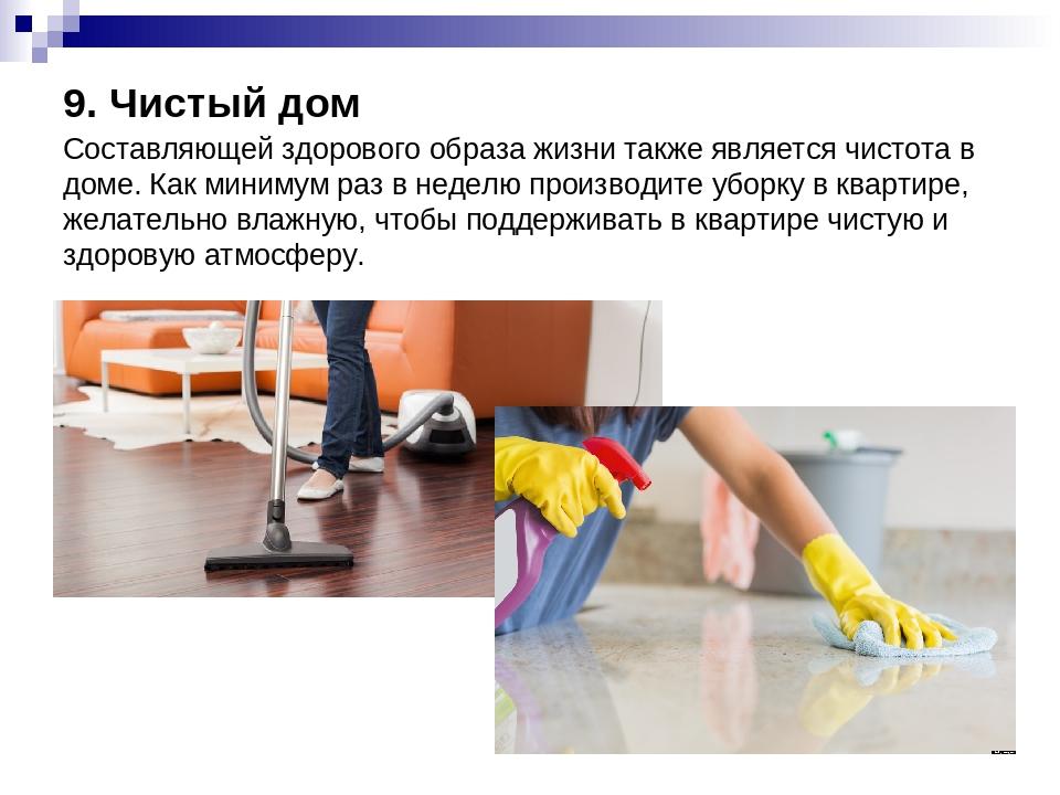 9. Чистый дом Составляющей здорового образа жизни также является чистота в до...