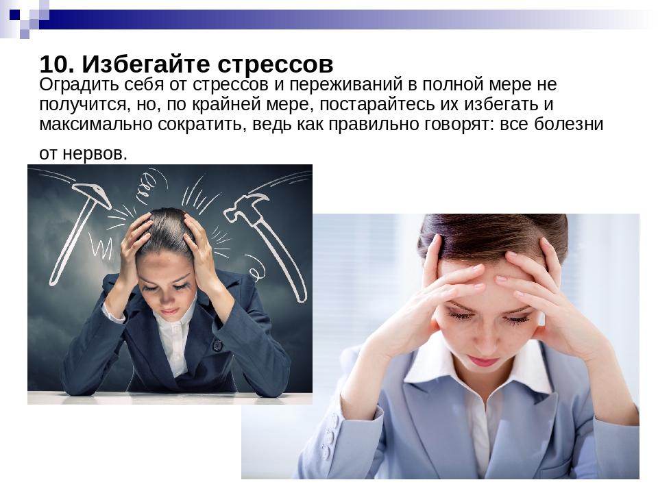 10. Избегайте стрессов Оградить себя от стрессов и переживаний в полной мере...