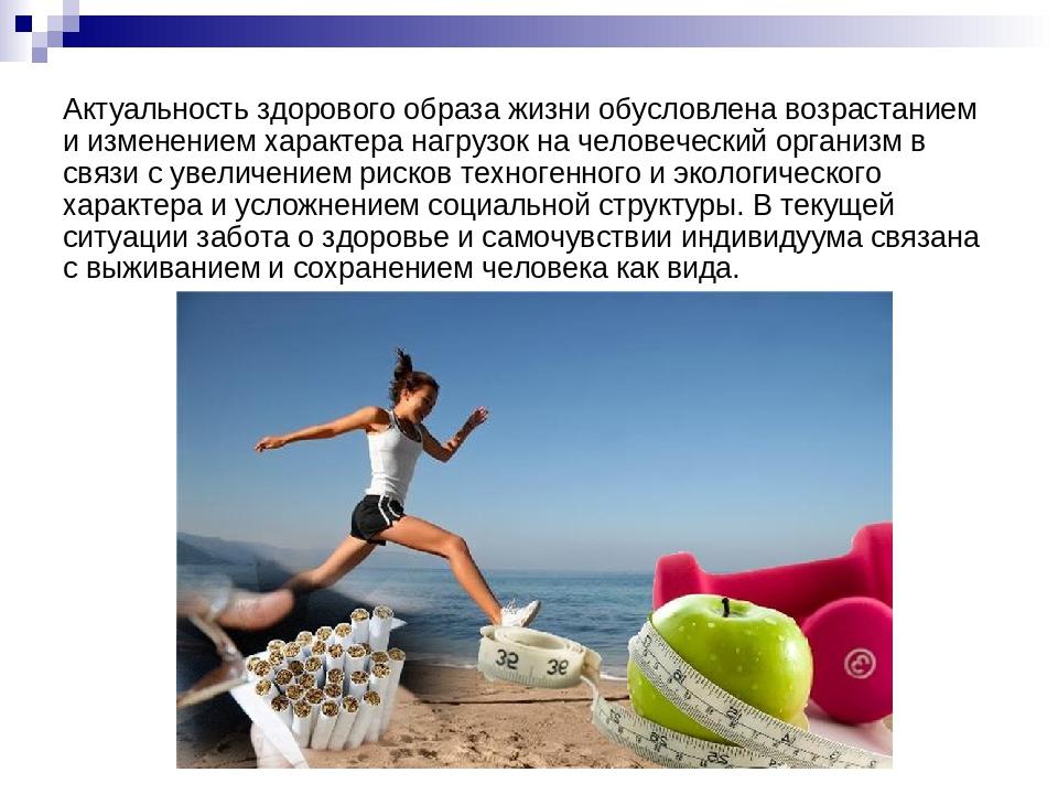 Актуальность здорового образа жизни обусловлена возрастанием и изменением хар...