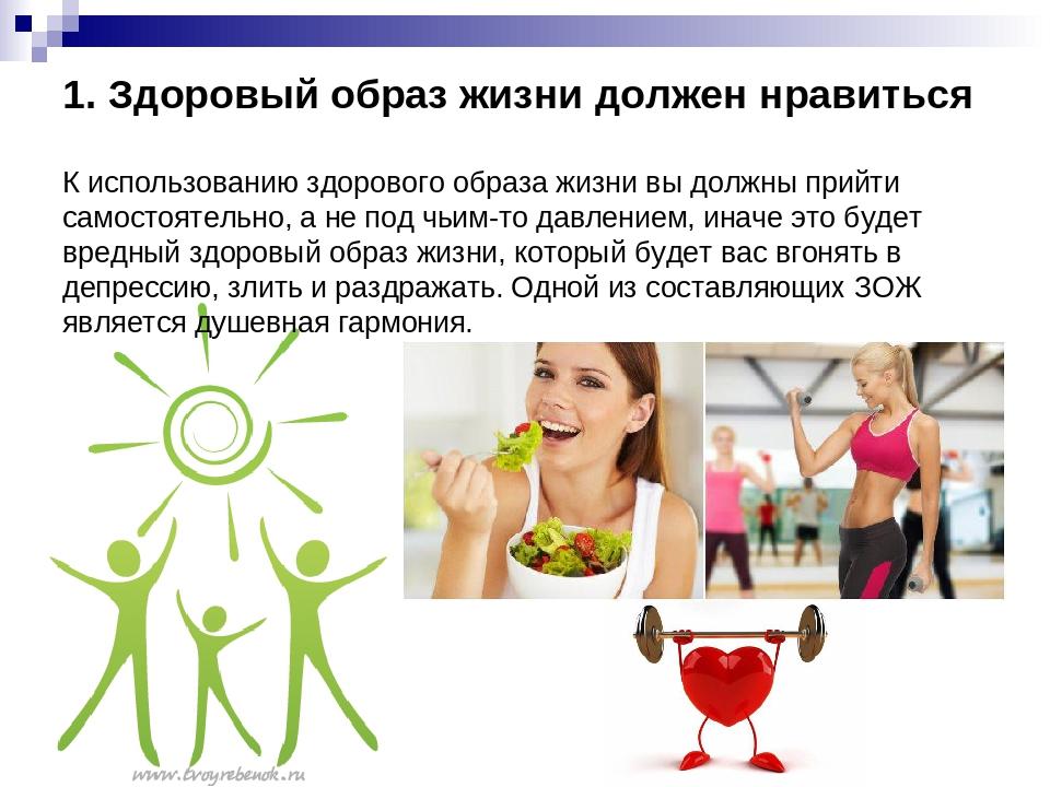 1. Здоровый образ жизни должен нравиться К использованию здорового образа жиз...