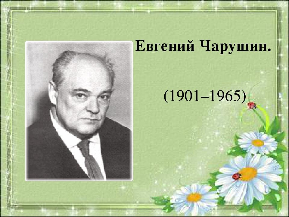 Евгений Чарушин. (1901–1965)