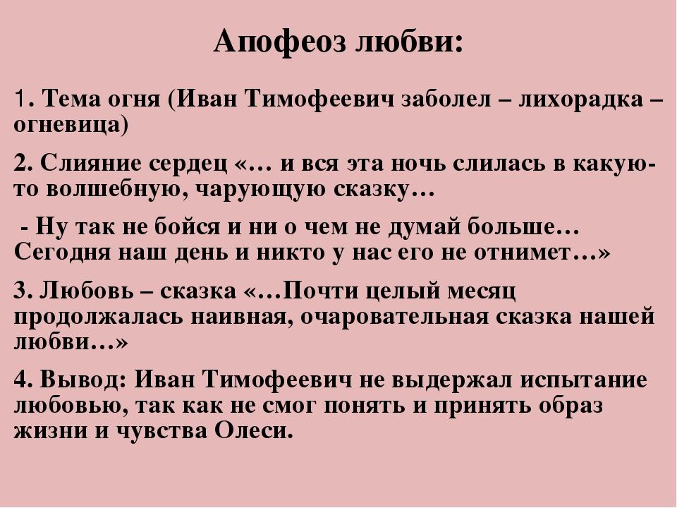 Апофеоз любви: 1. Тема огня (Иван Тимофеевич заболел – лихорадка – огневица)...