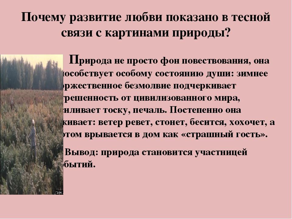 Почему развитие любви показано в тесной связи с картинами природы? Природа не...