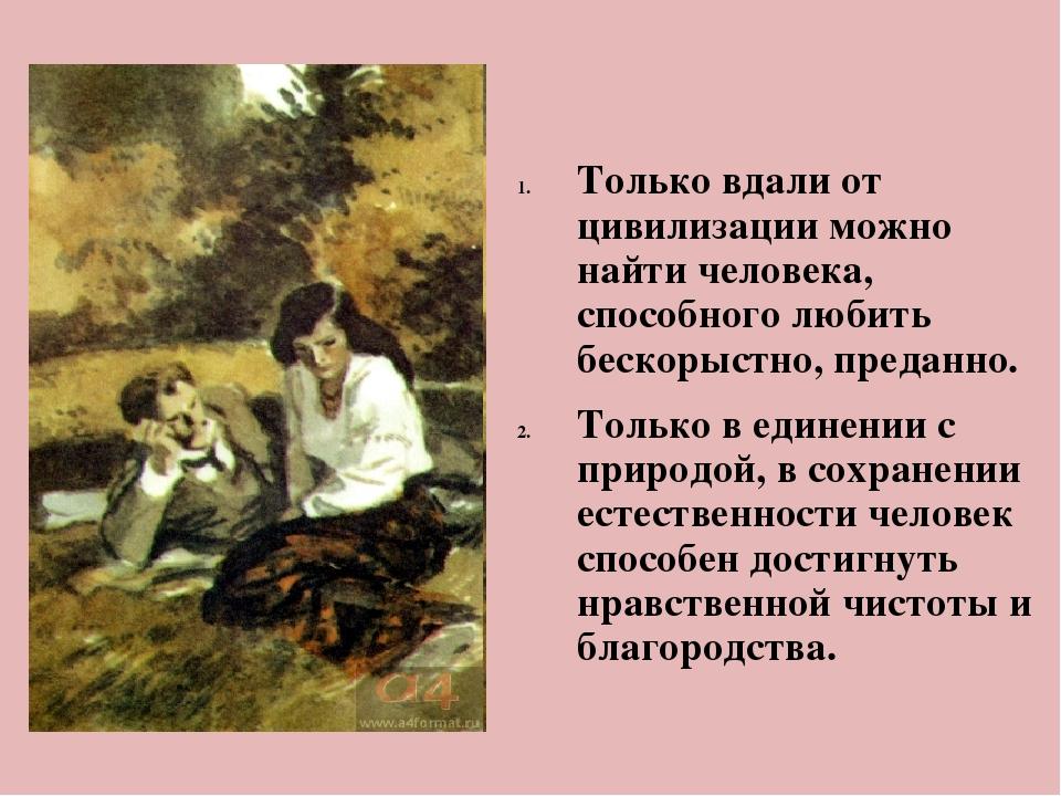 Только вдали от цивилизации можно найти человека, способного любить бескорыс...