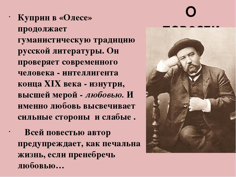 О повести… Куприн в «Олесе» продолжает гуманистическую традицию русской литер...
