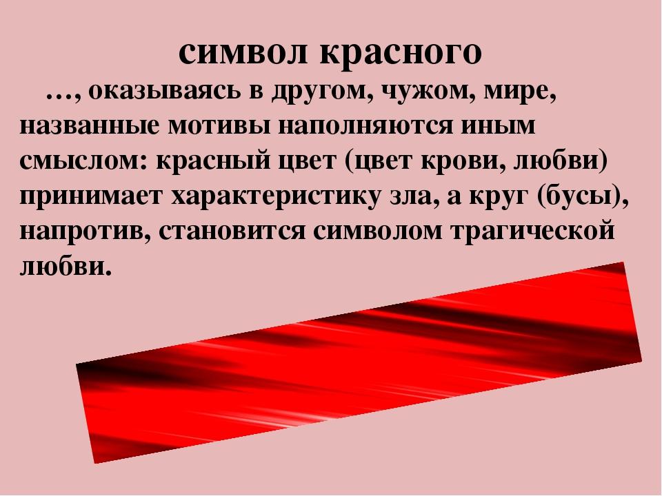 символ красного …, оказываясь в другом, чужом, мире, названные мотивы наполня...