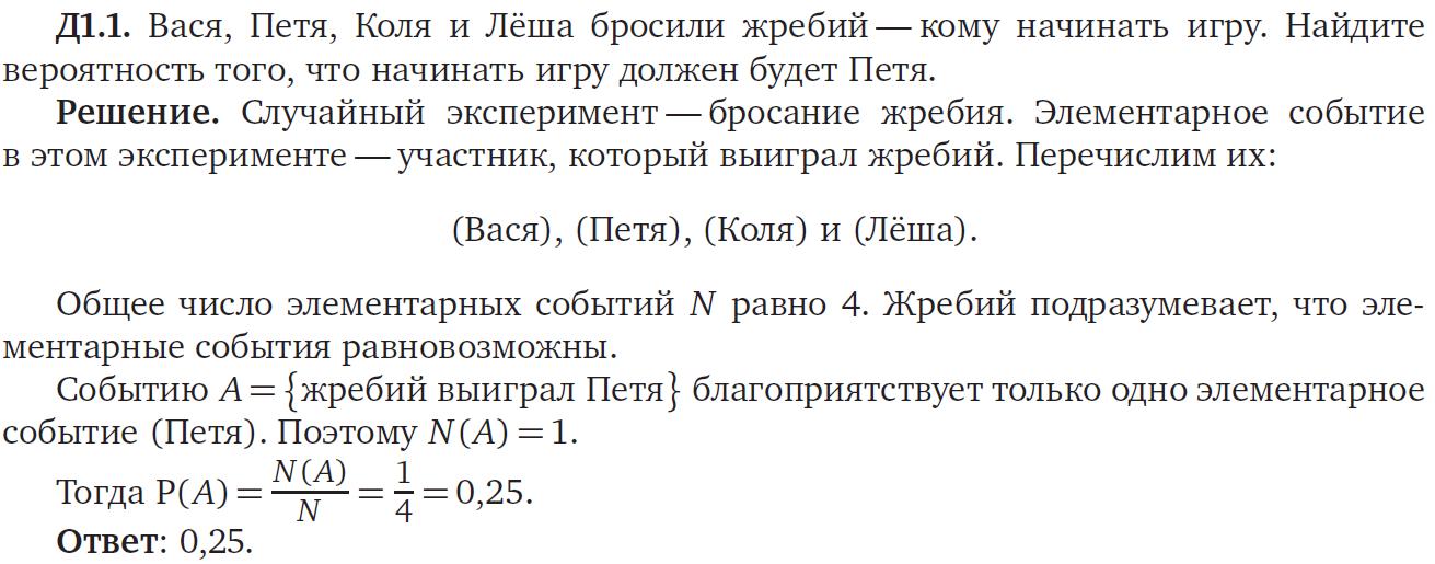Теория вероятностей решение задач есть образец решения задач на пропорции