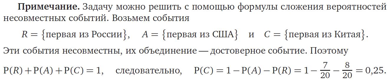 Теория вероятности противоположные события задачи с решениями решение задачи 6 физика