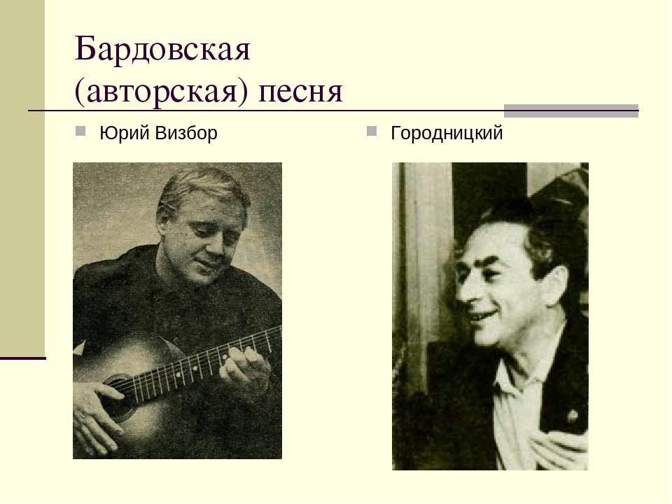 всего бардовские песни визбора тексты приема граждан управлении