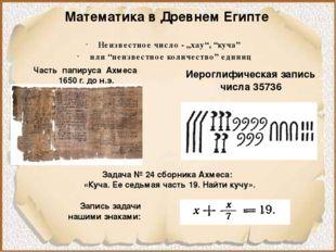 """Математика в Древнем Египте Неизвестное число - """"хау"""", """"куча"""" или """"неизвестно"""