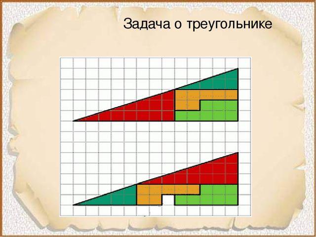 Задача о треугольнике