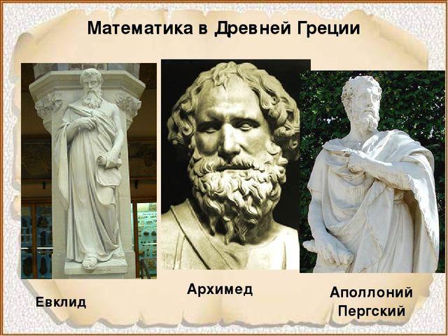 Математика в Древней Греции Евклид Архимед Аполлоний Пергский