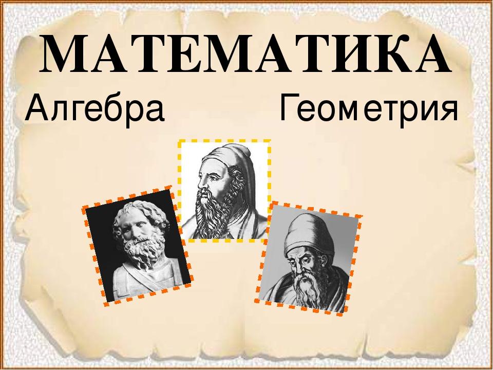 МАТЕМАТИКА Алгебра Геометрия