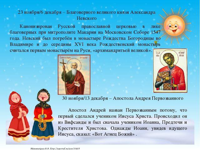❶Православные праздники 23 ноября|Что можно подарить на 23 февраля коллегам|About - Николо Матроновский храм г. Батайск||}