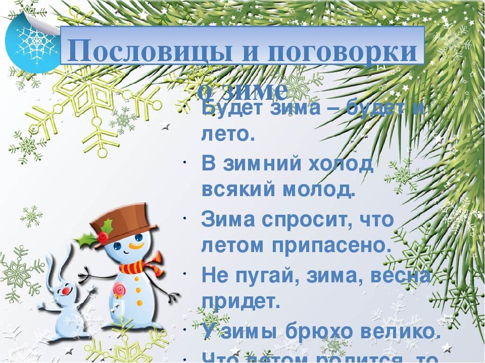 Картинки зимние пословицы и поговорки простая