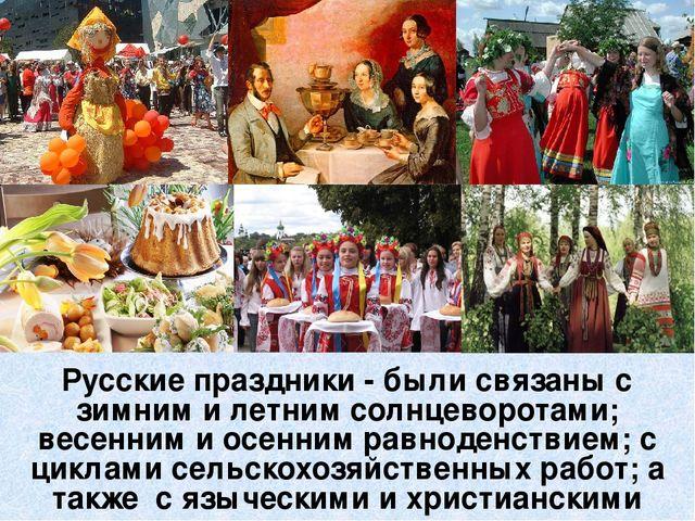 Традиции и обычаи народов мира реферат 4435