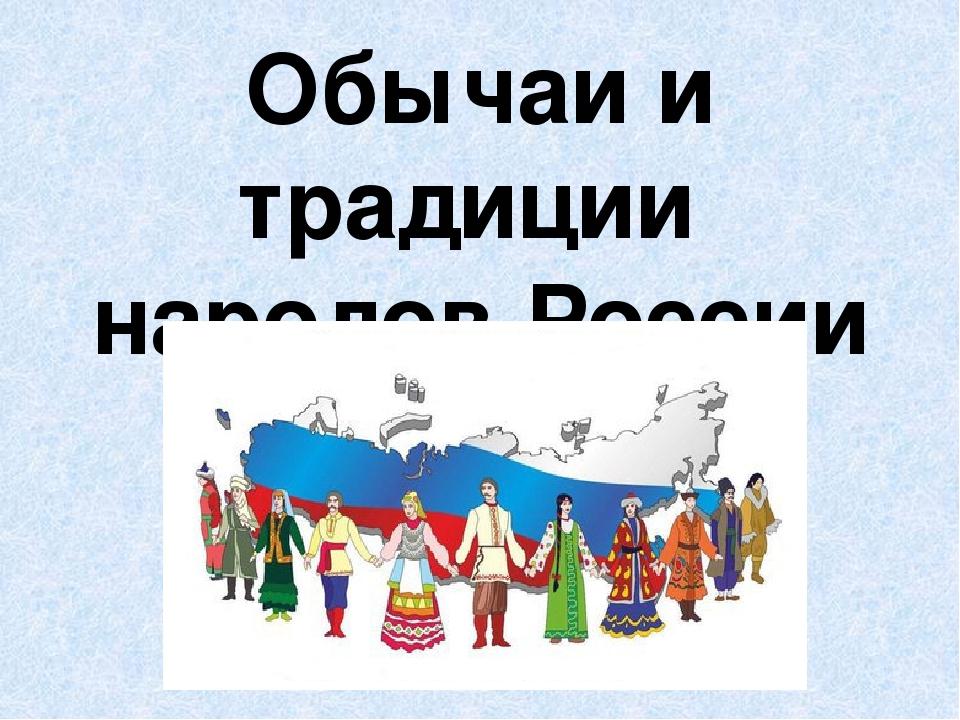 Обычаи в россии презентация