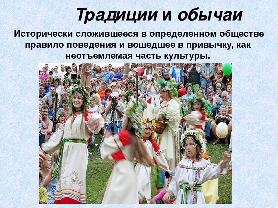 виноградная лоза, обычаи в россии презентация расскажем