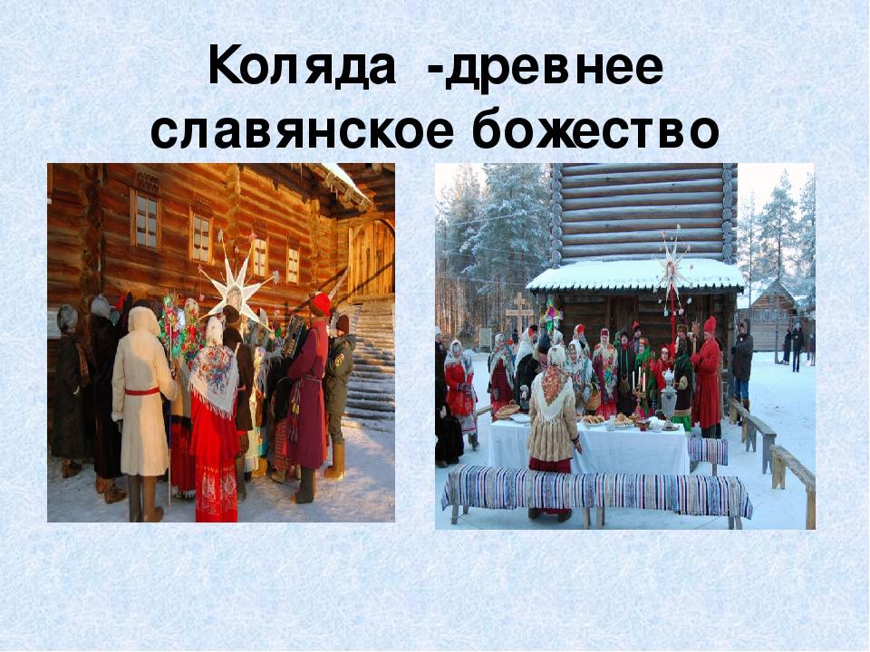Картинки на тему традиции и обычаи народов