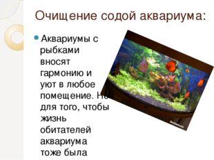 Очищение содой аквариума: Аквариумы с рыбками вносят гармонию и уют в любое п