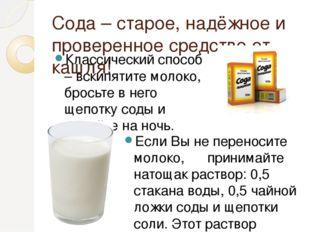 Сода – старое, надёжное и проверенное средство от кашля! Классический способ